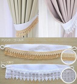 【お姫様カーテン】フレンジ付きおしゃれ可愛いカーテン留めカーテンレースタッセル(2本入り)日本製