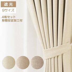 カーテン 4枚セット 遮光2級カーテン2枚+ミラーレース2枚 商品名:ミックス4枚組 形態安定加工付き サイズ:幅100cm 丈110cm/135cm/178cm/185cm/195cm/200cm/205cm/210cm/215cm