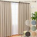 カーテン 遮光カーテン 2枚組 サイズ:幅150センチ×丈200cm×2枚 形態安定加工 商品名:ピーコック アイボリー・ベー…
