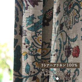 リトアニアリネンカーテン アイストラ ナチュラル オーダーカーテン 麻100% 更紗柄 天然素材 洗いざらし おしゃれ ソフト加工 プリント エスニック柄