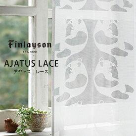 北欧レースカーテン フィンレイソン Finlayson アヤトス 北欧ブランドレースカーテン オーダーカーテン 防炎 遮熱 かわいい おしゃれ アニマル パンダ ホワイト 白