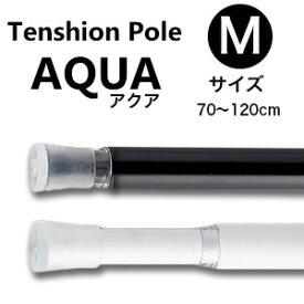 カーテンポール ポール テンションポール アクア M70〜120cm つっぱり棒 突っ張り棒 おしゃれ かわいい ブラック 黒