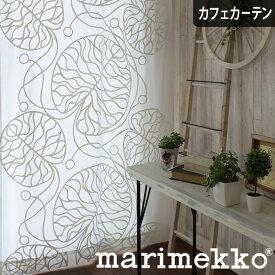 カフェカーテン 小窓 マリメッコ Marimekko 北欧 北欧ブランドカーテン ボットナ bottna ホワイト オーダー ポール通し つっぱり棒