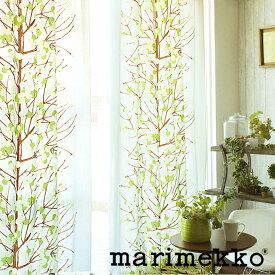 北欧カーテン マリメッコ marimekko ルミマルヤ グリーン オーダーカーテン 北欧ブランドカーテン 雪イチゴ 花柄 フラワー ボタニカル かわいい おしゃれ 並木道 やさしい