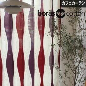 カフェカーテン 小窓 ボラスコットン boras cotton ロック レッド 北欧 北欧ブランドカーテン オーダー ポール通し つっぱり棒 ボロス