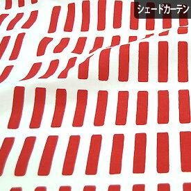 シェードカーテン ローマンシェード オーダー アルテック Artek artek シエナ 北欧 レッド 赤 小窓 腰窓 おしゃれ かわいい 柄 綿 コットン
