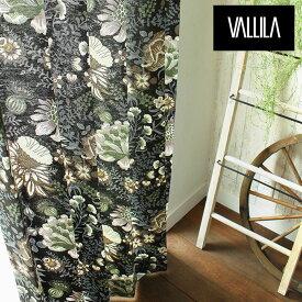 【サンプル生地】 北欧カーテン ヴァリラ VALLILA アルバ ブラック