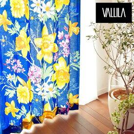 【サンプル生地】 北欧カーテン ヴァリラ VALLILA ジューラ ブルー