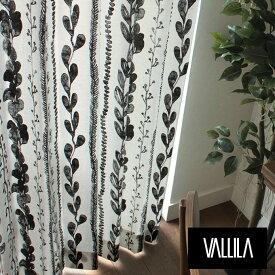 北欧カーテン VALLILA ヴァリラ カスペリ ブラック KASPERI オーダーカーテン 北欧ブランドカーテン 花柄 フラワー 葉っぱ柄 ボタニカル フィンランド モノトーン 白 黒 ホワイト おしゃれ かわいい バリラ