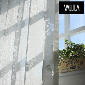 【サンプル生地】 北欧レースカーテン ヴァリラ VALLILA トラディティオ