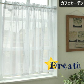 カフェカーテン レースカーテン ドリーム オーダー 小窓 ミラー UVカット uv 星柄 スター おしゃれ かわいい ホワイト 白