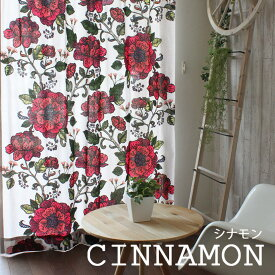 北欧カーテン VALLILA ヴァリラ シナモン レッド オーダーカーテン 北欧ブランドカーテン 花柄 バラ 葉っぱ ボタニカル フィンランド おしゃれ かわいい バリラ 赤
