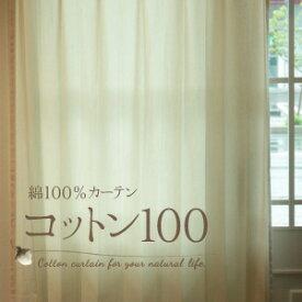【カーテン】綿100%カーテン|コットン100【オーダー】1.5倍ヒダとフラットで選べるタイプ