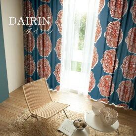 【北欧遮光カーテン】ダイリン オーダー 大柄 花柄 おしゃれ 個性的 ブルー ベージュ 北欧カーテン