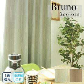 カーテン ブルーノ 1級遮光 オーダー 洗濯 形状記憶 遮光 おしゃれ ストライプ リビング 寝室 カジュアル ベーシック ナチュラル ブラウン グレー ベージュ