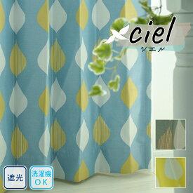カーテン シエル オーダー 洗濯 形状記憶 遮光 おしゃれ 北欧 カジュアル かわいい ナチュラル グリーン イエローブルー