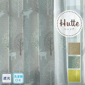 カーテン ヒュッテ オーダー 洗濯 形状記憶 遮光 おしゃれ 北欧 カジュアル かわいい 鹿 ナチュラル グリーン グレー ブルー ベージュ