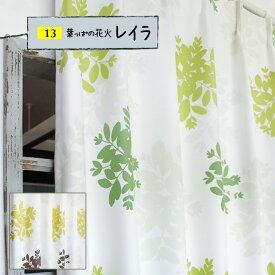 北欧・遮光カーテン 葉っぱのレイラ オーダーカーテン おしゃれ リーフ柄 葉っぱ プリント 形状記憶 ベージュ グリーン