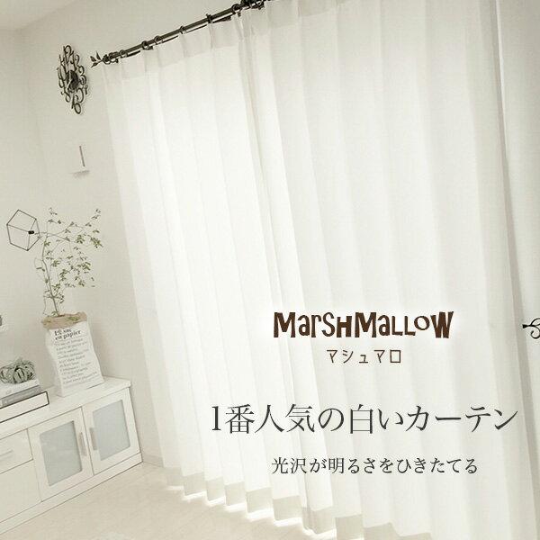カーテン 白 ホワイト マシュマロ オーダーカーテン おしゃれ かわいい 白い 真っ白 モノトーン 生地 白いカーテン 無地 非遮光 人気 形状記憶