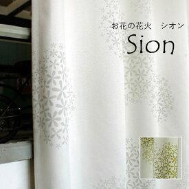 遮光カーテン お花の花火 シオン オーダー 遮光 おしゃれ かわいい 北欧風 花柄 アイボリー グリーン 緑 ボタニカル