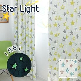 カーテン 遮光 スターライト 堀内映子 オーダー 星柄 かわいい おしゃれ 形状記憶加工 イエロー 黄色 ブルー 青 子供部屋 子ども部屋 ポップ デザイン 柄 蓄光 光る 寝室