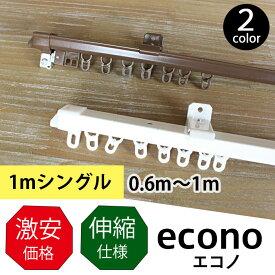 カーテンレール レール 伸縮機能性レールシングル エコノ 0.6〜1m