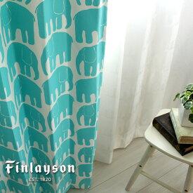 北欧カーテン フィンレイソン Finlayson エレファンティ ブルー 遮光カーテン 北欧ブランドカーテン オーダーカーテン かわいい おしゃれ 動物 アニマル 象 エレファント 青