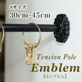 カーテンポール ポール テンションポール エンブレム S30〜45cm つっぱり棒 突っ張り棒 おしゃれ かわいい ブラック 黒 シルバー ブラウン
