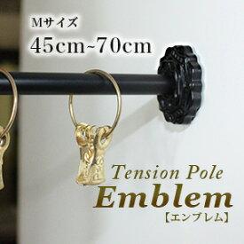 カーテンポール ポール テンションポール エンブレム M45〜70cm つっぱり棒 突っ張り棒 おしゃれ かわいい ブラック 黒 シルバー ブラウン