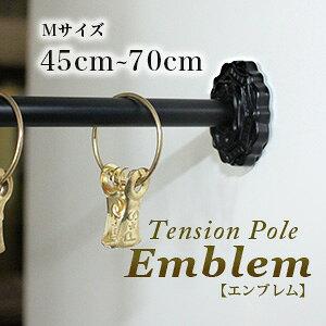 カーテンポール テンションポール エンブレム M45〜70cm つっぱり棒 突っ張り棒 伸縮ポール アイアン おしゃれ かわいい ブラック 黒 シルバー ブラウン カーテン 収納