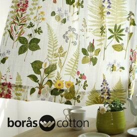 北欧カーテン ボラスコットン boras cotton フォグリングストゥール ホワイト オーダーカーテン 北欧ブランドカーテン 葉っぱ リーフ柄 花柄 植物 おしゃれ ボラス ボロス 白
