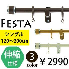 カーテンレール 伸縮装飾レールシングル|フェスタ 1.2〜2m