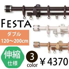 カーテンレール 伸縮装飾レールダブル フェスタ 1.2〜2m