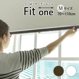 カーテンレール レール つっぱりレール フィットワン M70〜110cm 伸縮 ビス不要 つっぱり式