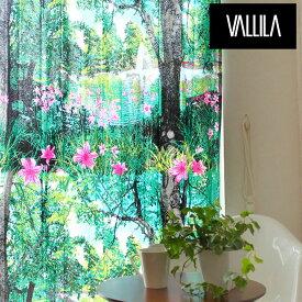 北欧カーテン VALLILA ヴァリラ フォルッサ ピンク オーダーカーテン 北欧ブランドカーテン 森 花柄 グリーン 湖 フィンランド おしゃれ かわいい バリラ