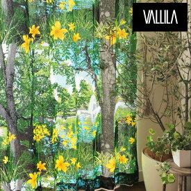 北欧カーテン VALLILA ヴァリラ フォルッサ イエロー オーダーカーテン 北欧ブランドカーテン 森 花柄 グリーン 湖 フィンランド おしゃれ かわいい バリラ 黄色