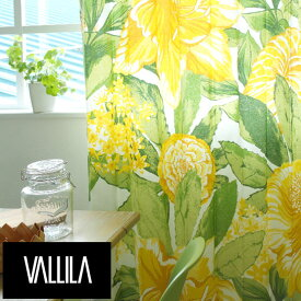 北欧カーテン VALLILA ヴァリラ ガーデニア イエロー オーダーカーテン 北欧ブランドカーテン 花柄 フラワー クチナシ フィンランド アンティーク おしゃれ バリラ
