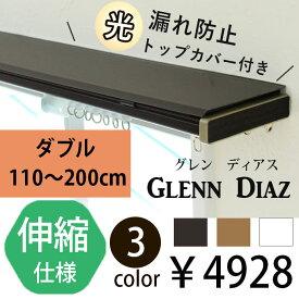 カーテンレール ダブル 伸縮レールダブル|グレンディアス 1.1〜2m