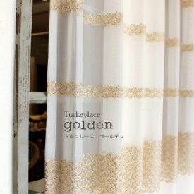 レースカーテン トルコレース ゴールデン 刺繍 トルコ刺繍 刺繍レース おしゃれ ゴージャス エレガント