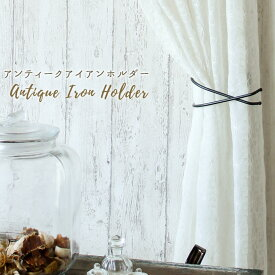 カーテンホルダー アンティークアイアンホルダー 2個セット ゴールド ブラック アイアン 黒 タッセル カーテン留め ヴィンテージ インダストリアル シャビーシック 雑貨