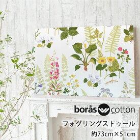 ファブリックパネル ボラス 北欧 フォグリングストゥール borascotton 約51×73cm おしゃれ かわいい ファブリックボード ウォールパネル 生地 ギフト ホワイト ボタニカル 植物 花柄 ボロス 玄関 リビング