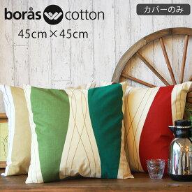 クッションカバー クッション ロック boras cotton ボラスコットン 45×45cm おしゃれ コットン