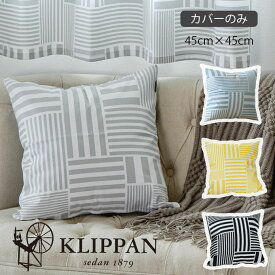 クッションカバー クッション ストライプス KLIPPAN クリッパン 45×45cm 北欧 おしゃれ コットン 幾何学