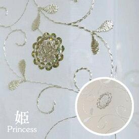 レースカーテン トルコレース 姫 ゴールド シルバー 刺繍 トルコ刺繍 刺繍レース 花柄 おしゃれ 人気 かわいい スパンコール キラキラ