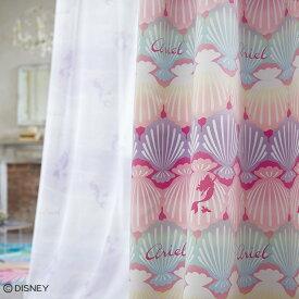 ディズニーカーテン 遮光 シェル PRINCESS プリンセス Disney disney オーダー かわいい 貝殻 人魚姫 アリエル マリン