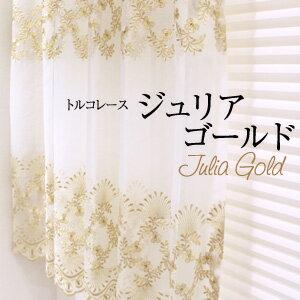 レースカーテン トルコレース ジュリアゴールド 2倍ヒダ ゴールド 刺繍 トルコ刺繍 刺繍レース おしゃれ 人気