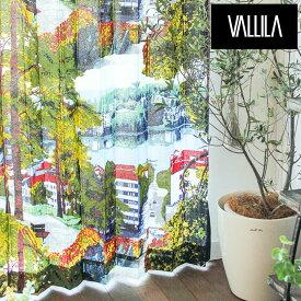北欧カーテン VALLILA ヴァリラ ジャイバス マルチ オーダーカーテン 北欧ブランドカーテン ユヴァスヤルヴィ湖 水辺 街並み 風景 フィンランド おしゃれ かわいい バリラ
