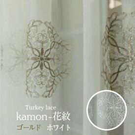 レースカーテン トルコレース 花紋-かもん ゴールド ホワイト 刺繍 トルコ刺繍 刺繍レース おしゃれ エレガント