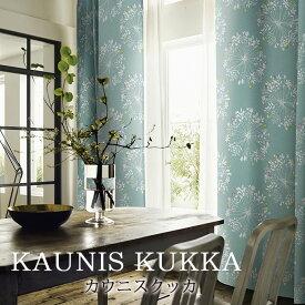 【北欧遮光カーテン】カウニスクッカ 北欧カーテン かわいい おしゃれ ボタニカル ブルー グリーン イエロー