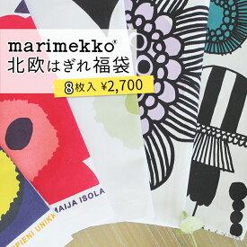 はぎれ 福袋5枚入り marimekko マリメッコ 北欧 北欧ブランド 生地 布 ハギレ おしゃれ コットン 綿100% 花柄 ハンドメイド 手芸 DIY 小物づくり 手作り まとめ売り セット